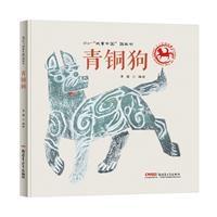 """""""故事中国""""图画书:青铜狗(精装)"""