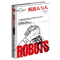 机器人与人
