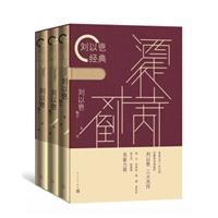 刘以鬯经典:酒徒 对倒 寺内(精装3册)