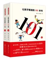 让孩子着迷的101本书(共两册)