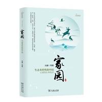 家园——生态多样性的中国