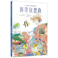 一卷一视界·手绘自然长卷书:海洋狂想曲
