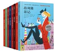 凯斯特纳儿童文学精品(全8册)