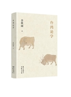 余秋雨论学:台湾论学(精装 )