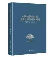 中国的教育问题还是教育的中国问题