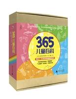 365儿童百科(全4册)