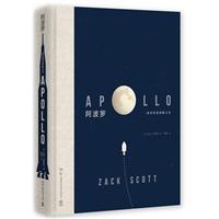 阿波罗:一部看得见的航天史(精装)