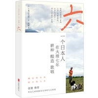 六:一个日本人在大理七年耕种 酿造 歌唱
