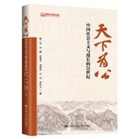 天下为公:中国社会主义与漫长的21世纪