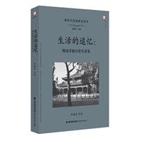 生活的追忆:明清学校日常生活史研究