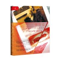 索恩丛书·俾斯麦:一个普鲁士人和他的世纪