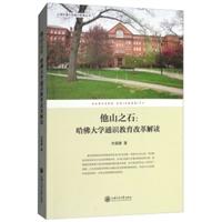 他山之石:哈佛大学通识教育改革解读