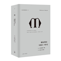 理想国译丛027·明治天皇:1852—1912(精装)