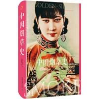 中国烟草史(精装)