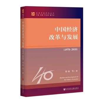 改革开放研究丛书:中国经济改革与发展(1978-2018)(精装)
