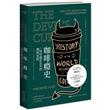 咖啡瘾史:一场穿越800年的咖啡冒险(精装)