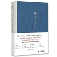张宗和日记(第一卷):1930—1936