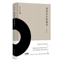 雅众·辛丰年音乐文集:请赴音乐的盛宴