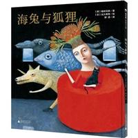 魔法象·图画书王国:海兔与狐狸(精装)
