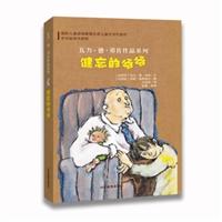 瓦力·德·邓肯作品系列:健忘的爷爷