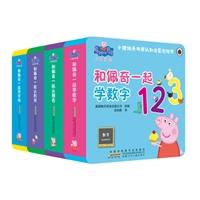小猪佩奇双语认知启蒙泡泡书(套装共4册)