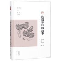 副刊文丛:歌剧幕后的故事(精装)