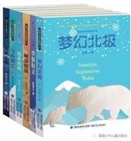 高登义科学探险手记(全6册)