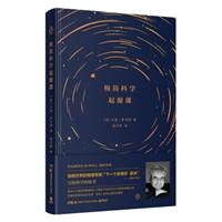 极简科学起源课(精装)