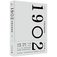 新民说·1902:中国法的转型(精装)