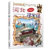 大中华寻宝系列25:河北寻宝记