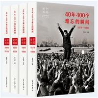 中国时刻:40年400个难忘的瞬间