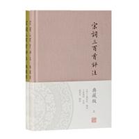 宋词三百首评注(典藏版)(精装全二册)