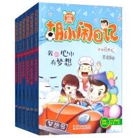 胡小闹日记升级经典版·时间管理篇(套装共6册)