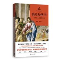 教堂经济学:宗教史上的竞争策略