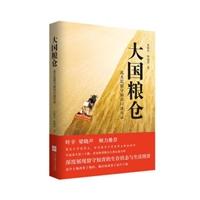 大国粮仓:北大荒留守知青口述实录