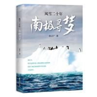 风雪二十年 南极寻梦