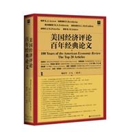 甲骨文丛书:美国经济评论百年经典论文