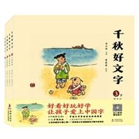 千秋好文字 3-6岁图画版(套装共4册)