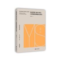 礼俗消费与地方变迁:江浙锡箔的物质文化史