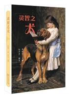 博物之旅:灵智之犬(精装)