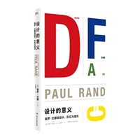 设计的意义:保罗·兰德谈设计、形式与混沌(精装)
