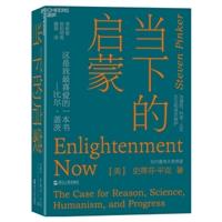 当下的启蒙:为理性、科学、人文主义和进步辩护(精装)
