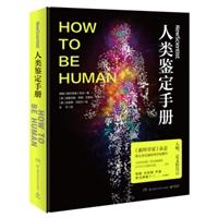 人类鉴定手册(精装)