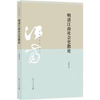 明清江南社会史散论