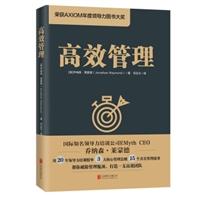 荣获AXIOM年度领导力图书大奖:高效管理