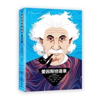 爱因斯坦语录(终极版)