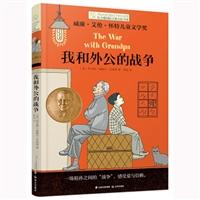 长青藤国际大奖小说:我和外公的战争