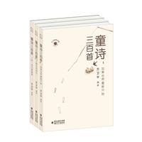 童诗三百首1~3(共3册)