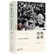 购物凶猛:20世纪中国消费史(精装)