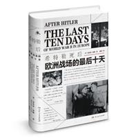 希特勒死后:欧洲战场的最后十天(精装)